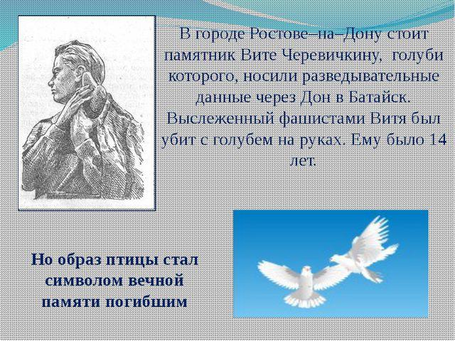 В городе Ростове–на–Дону стоит памятник Вите Черевичкину, голуби которого, но...