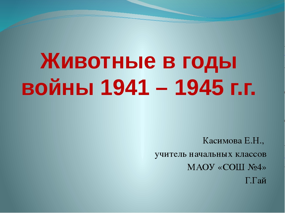 Животные в годы войны 1941 – 1945 г.г. Касимова Е.Н., учитель начальных класс...