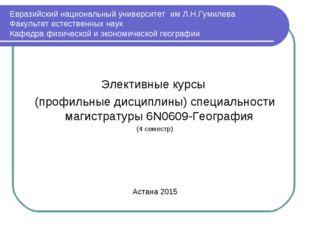 Евразийский национальный университет им Л.Н.Гумилева Факультет естественных н