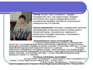 Тьютор: Ауезова Зауре Танатаровна – кандидат географических наук, член корре