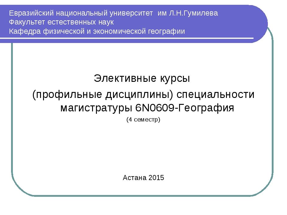 Евразийский национальный университет им Л.Н.Гумилева Факультет естественных н...