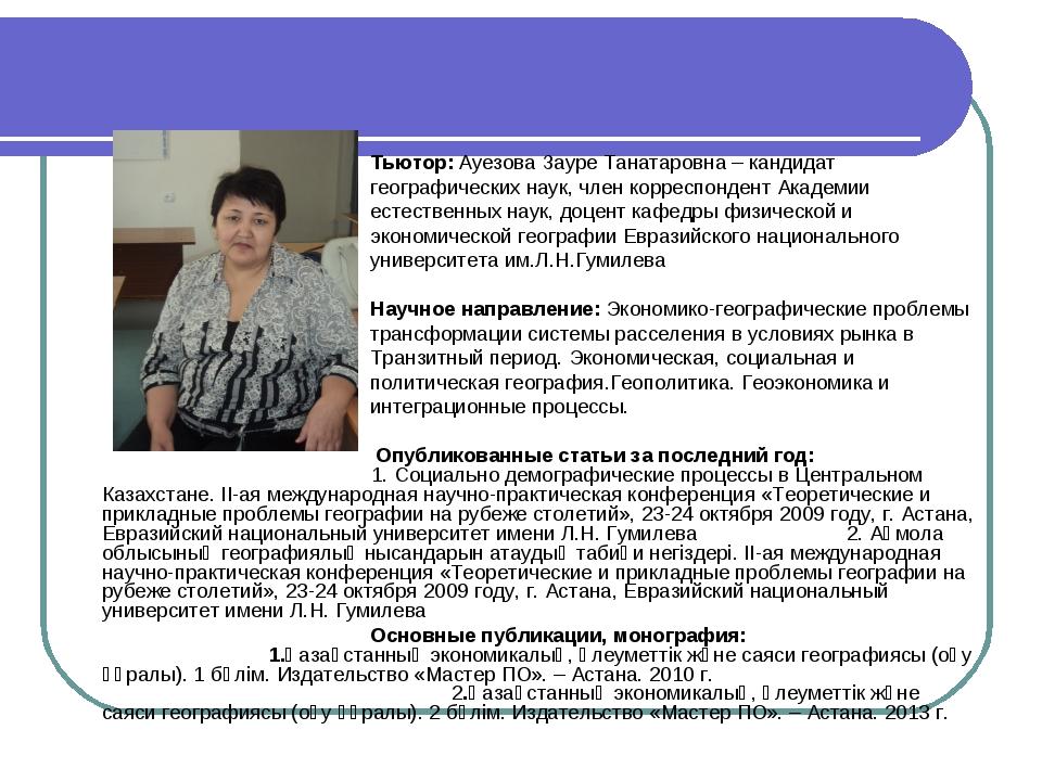 Тьютор: Ауезова Зауре Танатаровна – кандидат географических наук, член корре...
