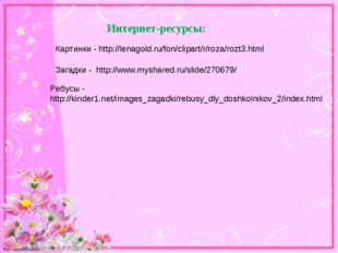 Интернет-ресурсы: Картинки - http://lenagold.ru/fon/clipart/r/roza/rozt3.html