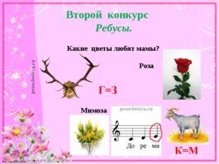 Второй конкурс Ребусы. Какие цветы любят мамы? Роза Мимоза http://linda6035.u