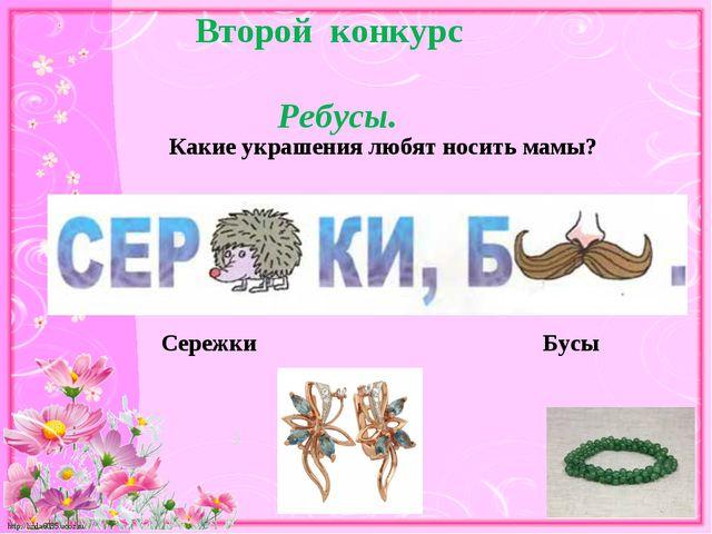 Второй конкурс Ребусы. Сережки Бусы Какие украшения любят носить мамы? http:/...