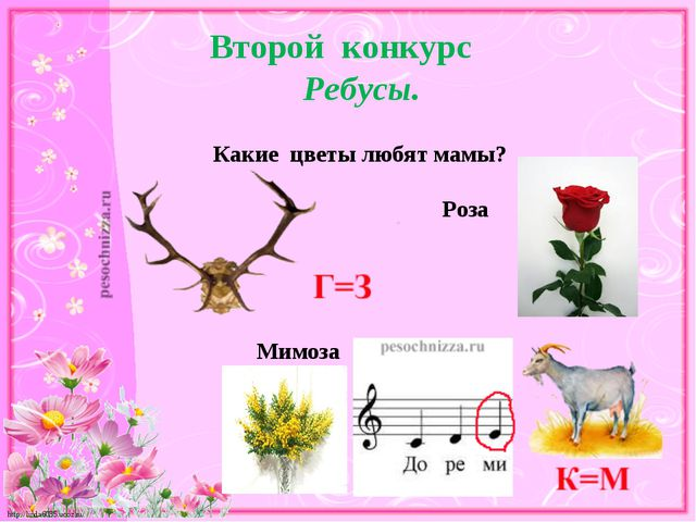 Второй конкурс Ребусы. Какие цветы любят мамы? Роза Мимоза http://linda6035.u...