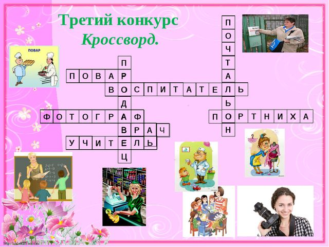 Третий конкурс Кроссворд. http://linda6035.ucoz.ru/