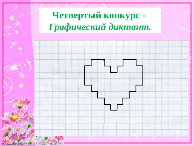 Четвертый конкурс - Графический диктант. http://linda6035.ucoz.ru/