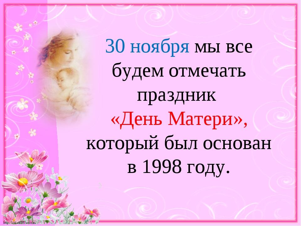 30 ноября мы все будем отмечать праздник «День Матери», который был основан в...