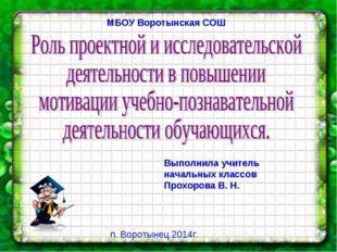 Выполнила учитель начальных классов Прохорова В. Н. МБОУ Воротынская СОШ п. В