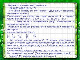 Задания по исследованию ряда чисел: Дан ряд чисел: 13, 17, 21. – Что можно ск