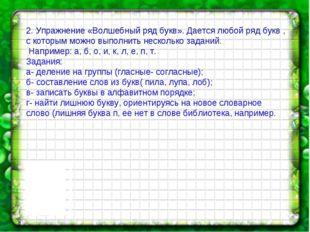 2. Упражнение «Волшебный ряд букв». Дается любой ряд букв , с которым можно в