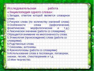 Исследовательская работа «Энциклопедия одного слова»: 1.Загадка, ответом кото