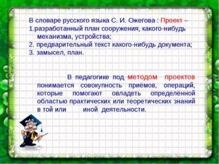 В словаре русского языка С. И. Ожегова : Проект – 1.разработанный план сооруж