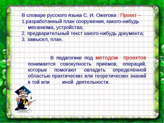 В словаре русского языка С. И. Ожегова : Проект – 1.разработанный план сооруж...