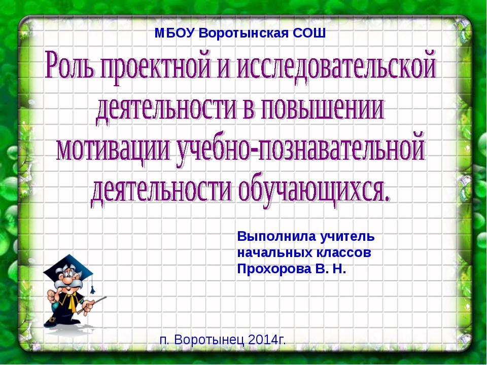 Выполнила учитель начальных классов Прохорова В. Н. МБОУ Воротынская СОШ п. В...