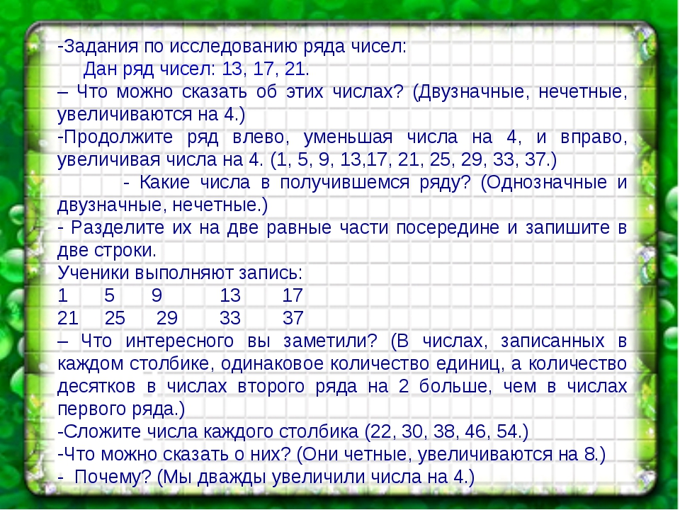 Задания по исследованию ряда чисел: Дан ряд чисел: 13, 17, 21. – Что можно ск...