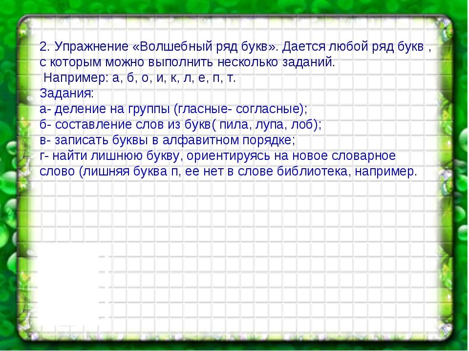 2. Упражнение «Волшебный ряд букв». Дается любой ряд букв , с которым можно в...