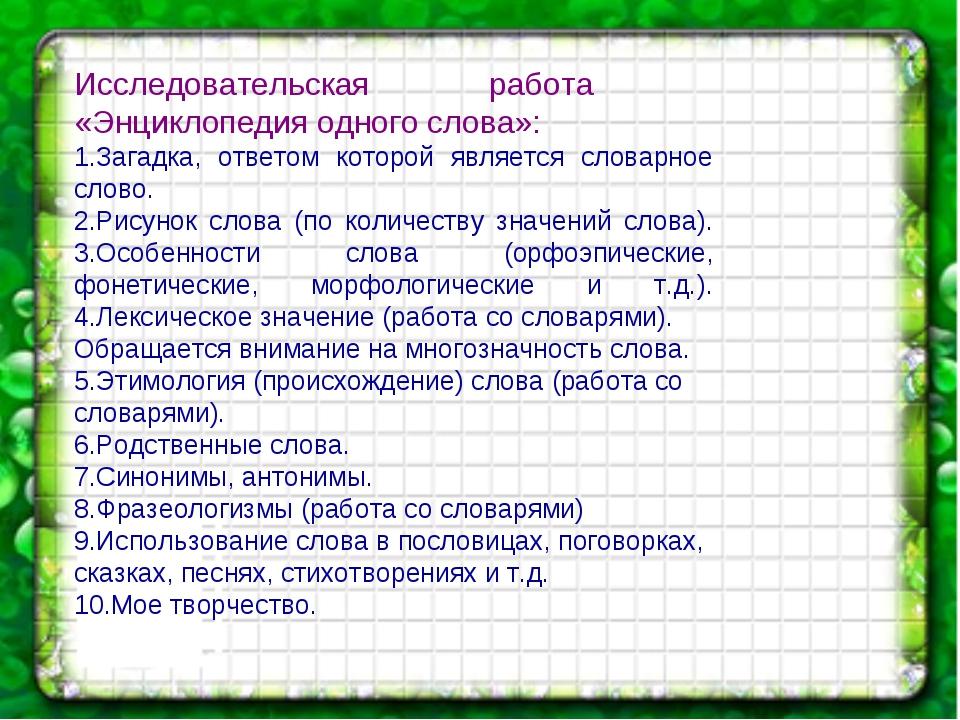 Исследовательская работа «Энциклопедия одного слова»: 1.Загадка, ответом кото...