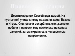Десятиклассник Сергей шел домой. На пустынной улице к нему подошли двое, Вад