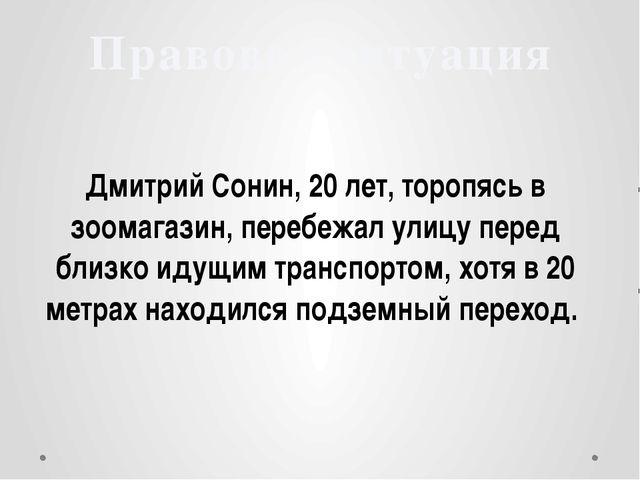 Дмитрий Сонин, 20 лет, торопясь в зоомагазин, перебежал улицу перед близко и...