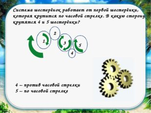 Система шестерёнок работает от первой шестерёнки, которая крутится по часовой