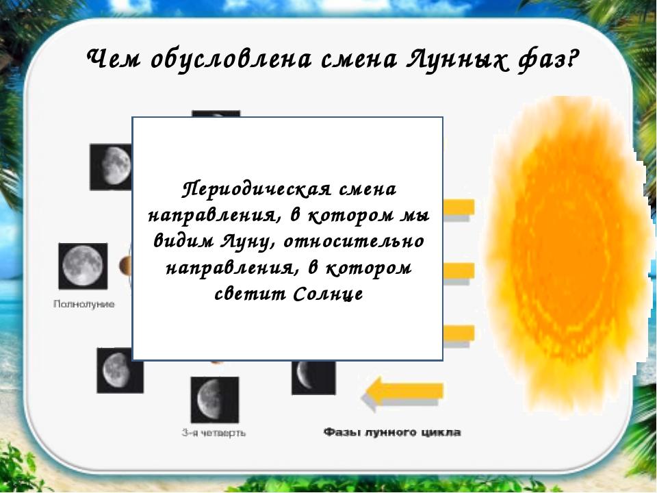 Чем обусловлена смена Лунных фаз? Периодическая смена направления, в котором...