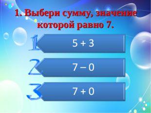 1. Выбери сумму, значение которой равно 7.