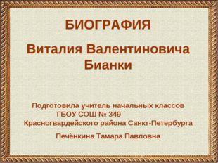 БИОГРАФИЯ Виталия Валентиновича Бианки Подготовила учитель начальных классов