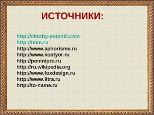 http://chtoby-pomnili.com http://nnm.ru http://www.aphorisme.ru http://www.ko