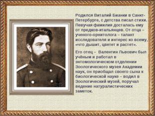 Родился Виталий Бианки в Санкт-Петербурге, с детства писал стихи. Певучая фам