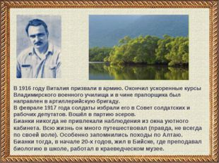 В 1916 году Виталия призвали в армию. Окончил ускоренные курсы Владимирског