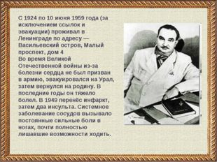 С 1924 по 10 июня 1959 года (за исключением ссылок и эвакуации) проживал в Ле