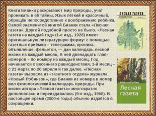 Книги Бианки раскрывают мир природы, учат проникать в её тайны. Язык лёгкий и