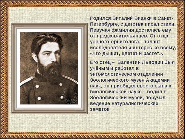 Родился Виталий Бианки в Санкт-Петербурге, с детства писал стихи. Певучая фам...