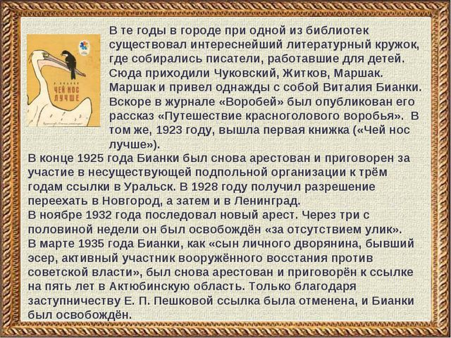 В те годы в городе при одной из библиотек существовал интереснейший литератур...