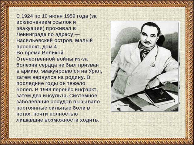 С 1924 по 10 июня 1959 года (за исключением ссылок и эвакуации) проживал в Ле...