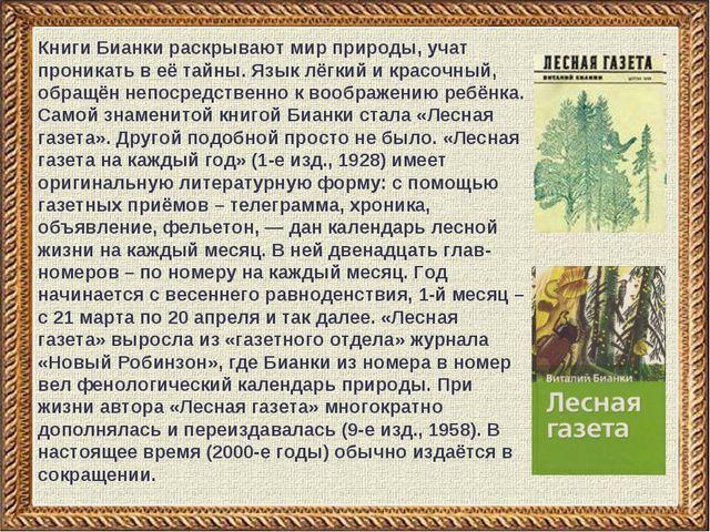 Книги Бианки раскрывают мир природы, учат проникать в её тайны. Язык лёгкий и...
