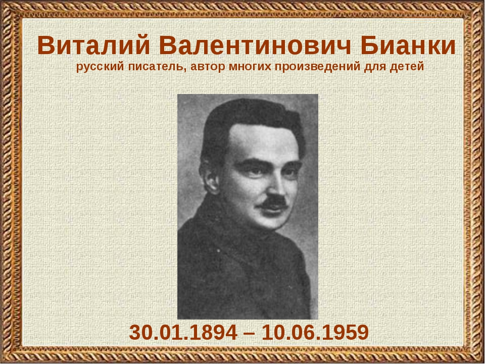 Виталий Валентинович Бианки 30.01.1894 – 10.06.1959 русский писатель, автор м...