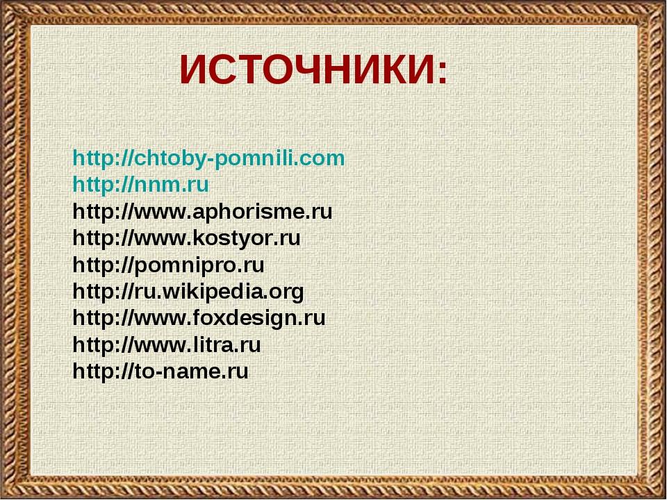 http://chtoby-pomnili.com http://nnm.ru http://www.aphorisme.ru http://www.ko...