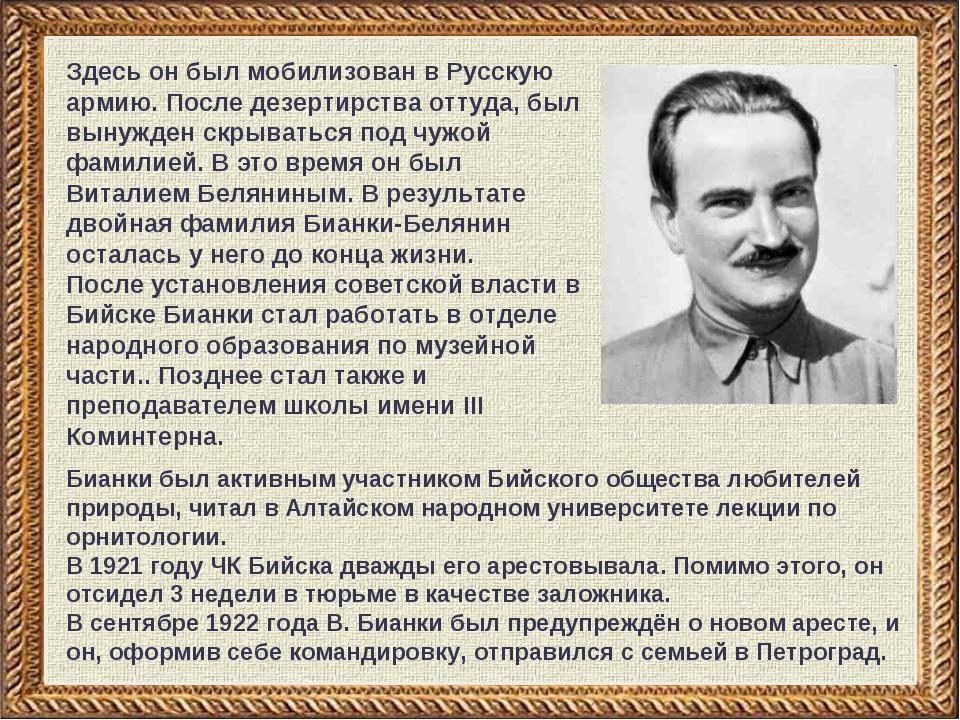Здесь он был мобилизован в Русскую армию. После дезертирства оттуда, был выну...