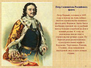 Петр I основатель Российского флота Петр Первый, готовясь в 1695 году к поход