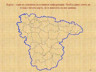 Карта – один из основных источников информации. Необходимо уметь не только чи