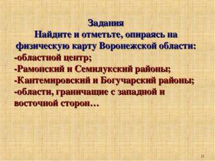 * Задания Найдите и отметьте, опираясь на физическую карту Воронежской област