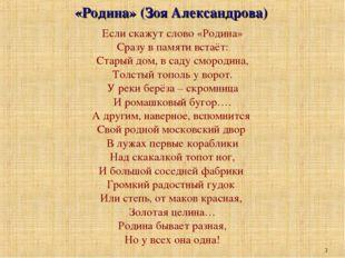 «Родина» (Зоя Александрова) Если скажут слово «Родина» Сразу в памяти встаё