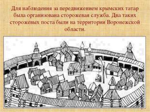 Для наблюдения за передвижением крымских татар была организована сторожевая с