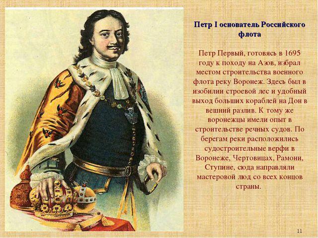 Петр I основатель Российского флота Петр Первый, готовясь в 1695 году к поход...