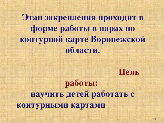 Этап закрепления проходит в форме работы в парах по контурной карте Воронежск...