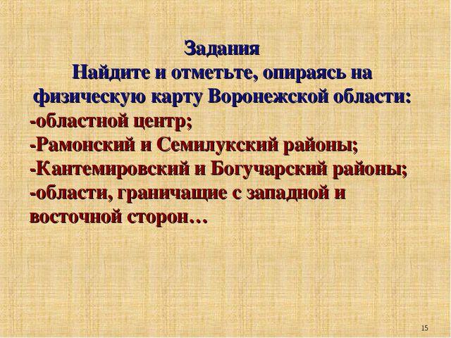 * Задания Найдите и отметьте, опираясь на физическую карту Воронежской област...