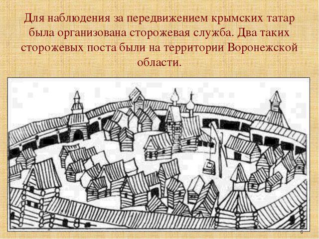 Для наблюдения за передвижением крымских татар была организована сторожевая с...